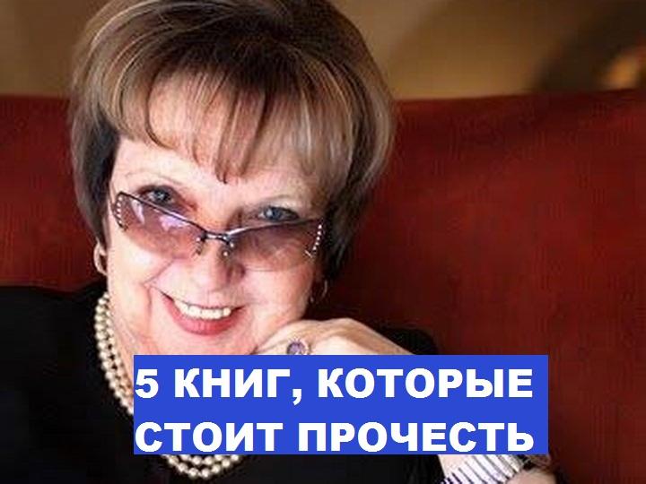Пять книг, которые стоит прочесть: советует журналист Надежда Исмайлова – ФОТО