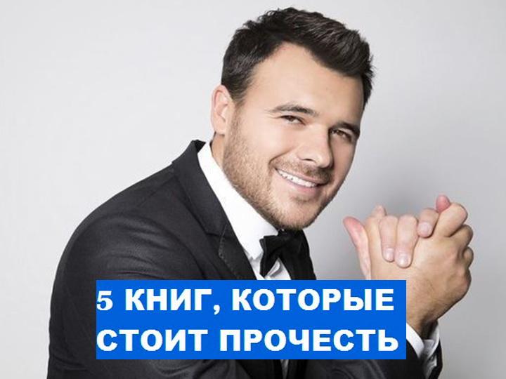 Пять книг, которые стоит прочесть: советует Эмин Агаларов - ФОТО