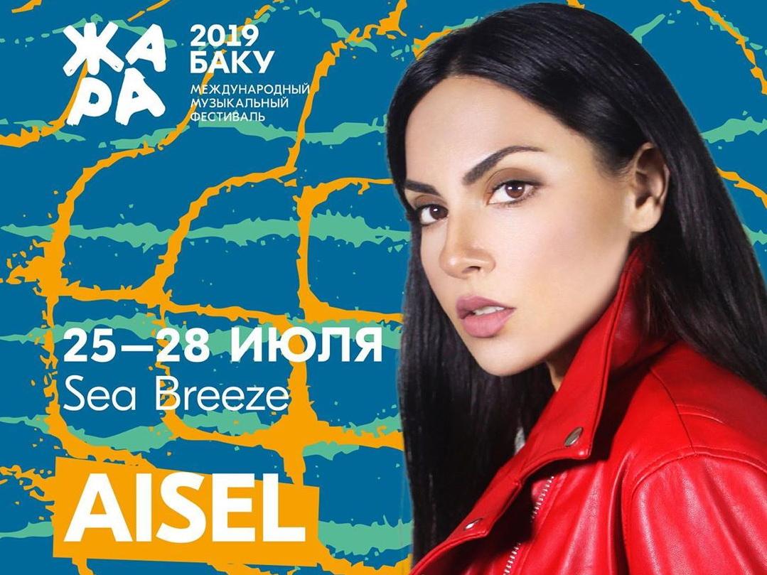 AISEL вновь выступит на фестивале «Жара» - ФОТО – ВИДЕО