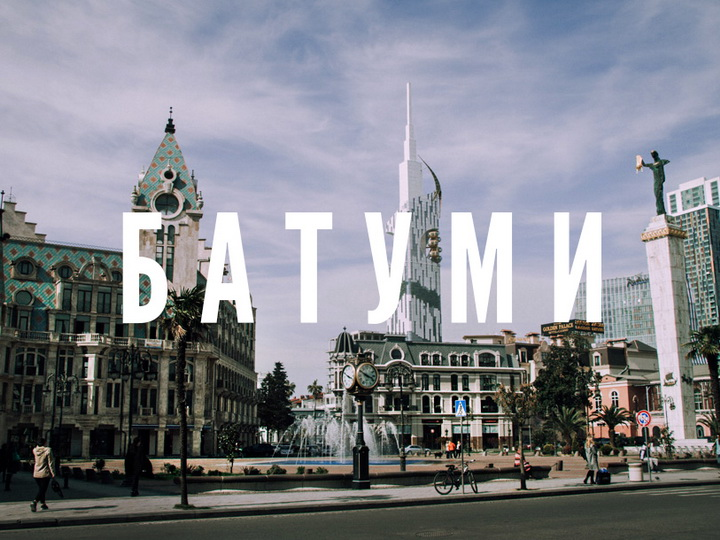 Из Азербайджана теперь можно полететь в Батуми за 29 евро - ФОТО