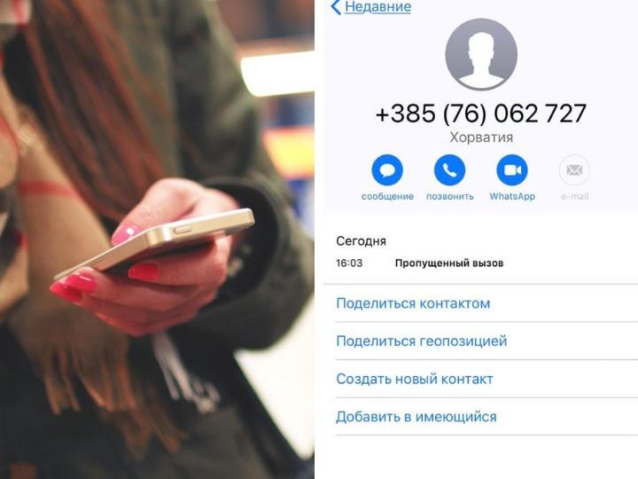 «Вам звонят из Хорватии»: Новое мобильное мошенничество в Азербайджане – ФОТО