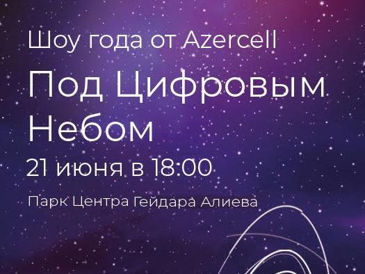 Грандиозное цифровое шоу от Azercell