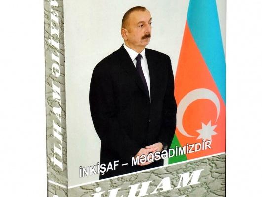 Президент Ильхам Алиев: Азербайджан гордится своей историей