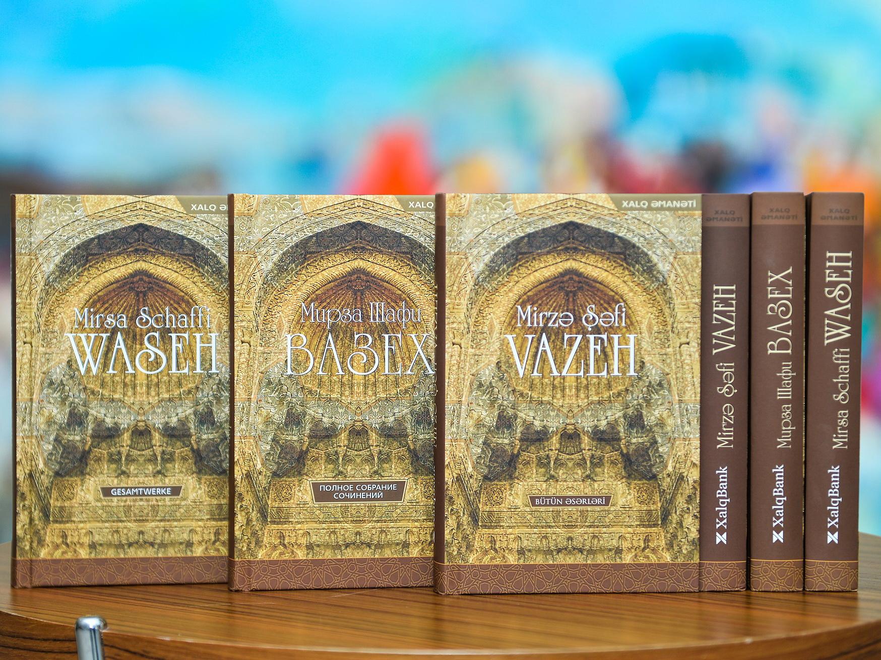 Мирза Шафи Вазех в проекте Халг Аманаты – впервые издано полное собрание сочинений поэта – ФОТО