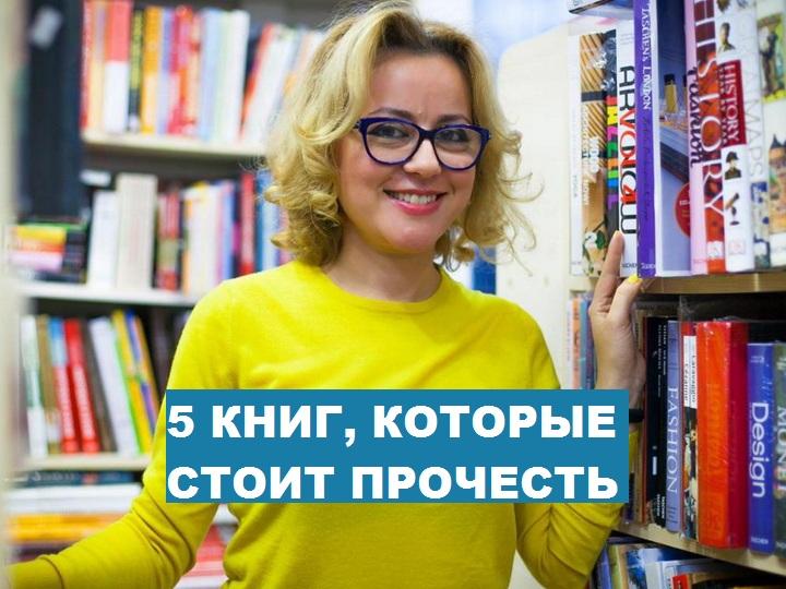 Пять книг, которые стоит прочесть: советует Нигяр Кочарли - ФОТО