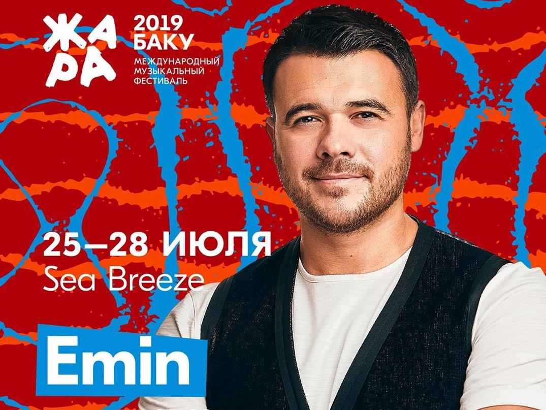EMIN раскрывает секреты фестиваля «Жара-2019»: «Мы всех удивим!» - ФОТО – ВИДЕО