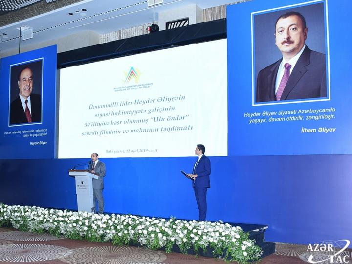 Состоялось мероприятие, посвященное 50-летию прихода к политической власти общенационального лидера Гейдара Алиева - ФОТО