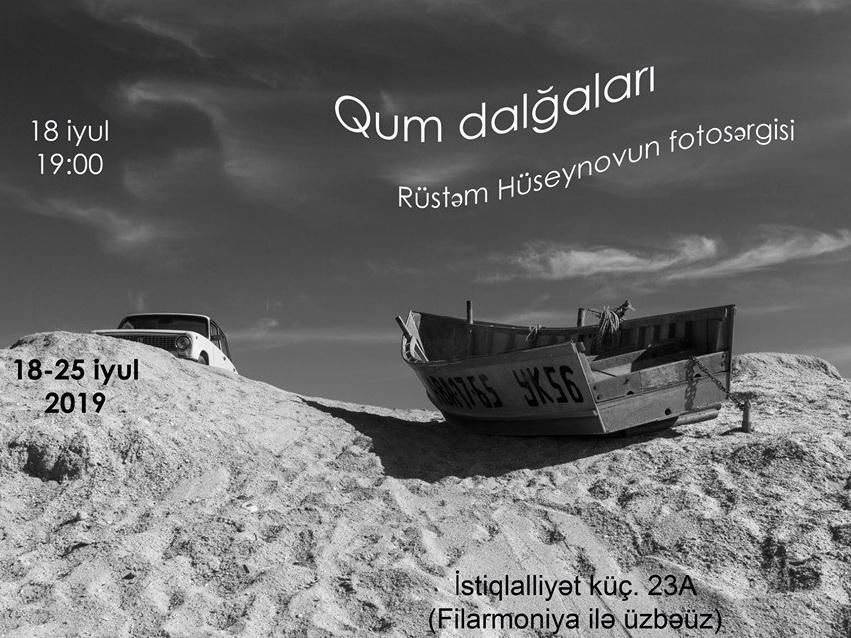 Состоится фотовыставка Рустама Гусейнова «Песчаные волны»