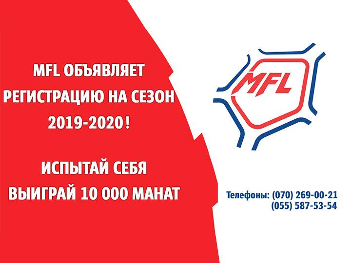MFL объявляет регистрацию на сезон 2019-2020 - ВИДЕО