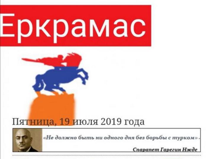 В России началось расследование в отношении армянского сайта
