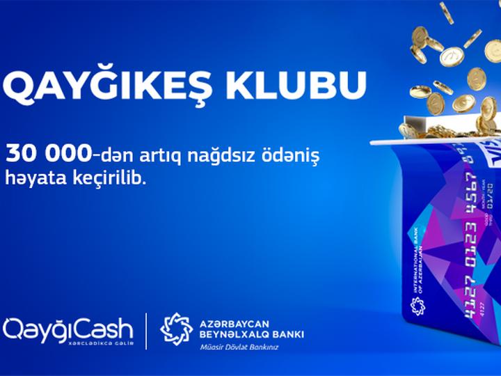 Держатели карт Международного банка Азербайджана осуществили свыше 30 000 безналичных платежей в рамках клуба QayğıCash