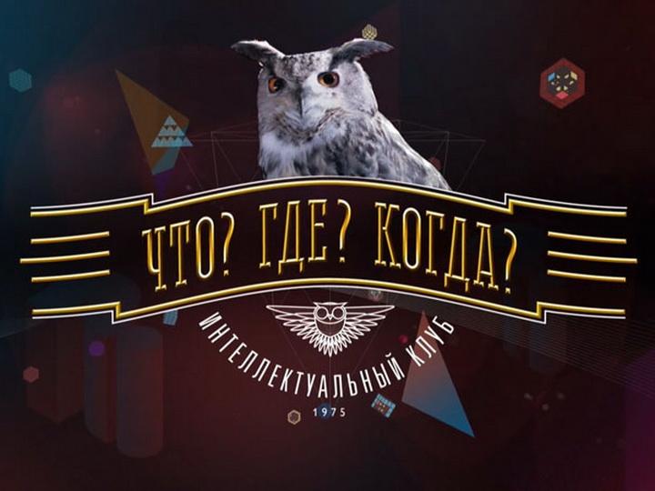 В Баку начался чемпионат мира по интеллектуальной игре «Что? Где? Когда?»