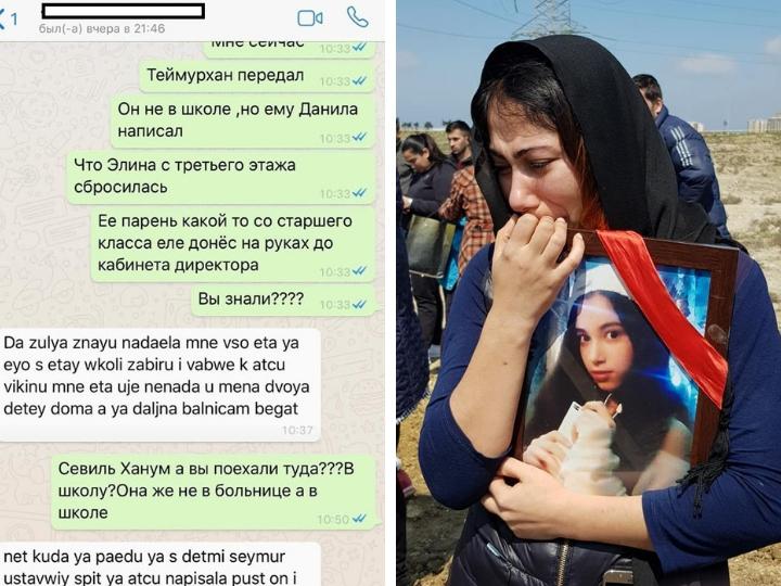 Переписка матери Элины Гаджиевой в день, когда ее дочь выбросилась из окна: «Мне это уже не надо, выкину к отцу» - ФОТО