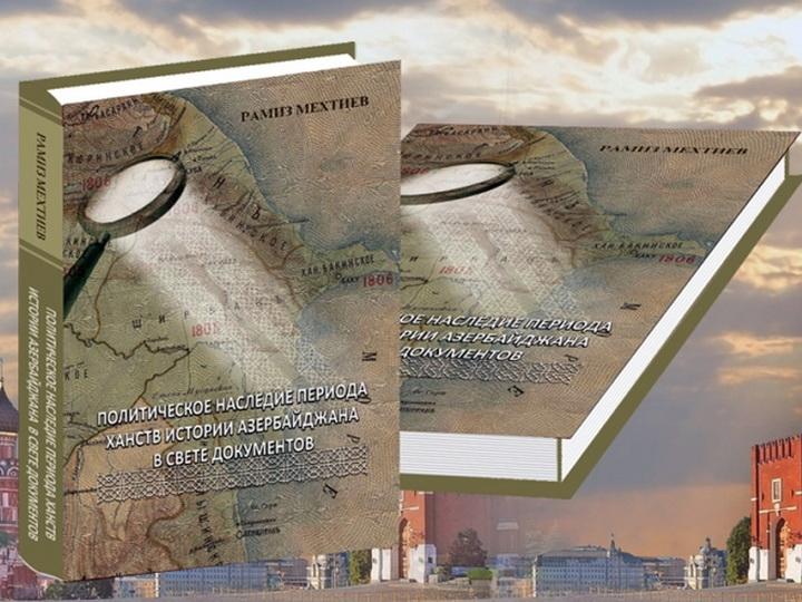 В Москве издана книга, повествующая о периоде ханств нашей истории