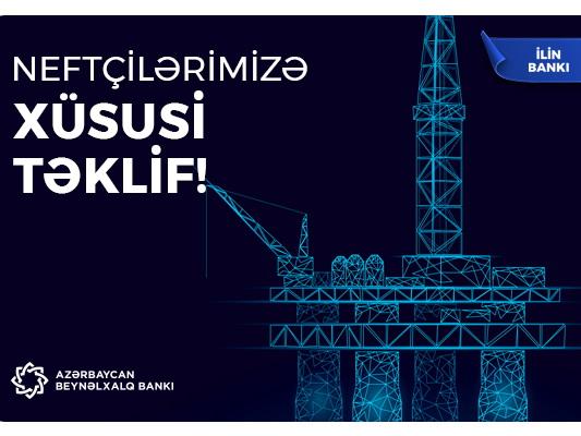 Международный банк Азербайджана объявил о начале кредитной кампании для нефтяников