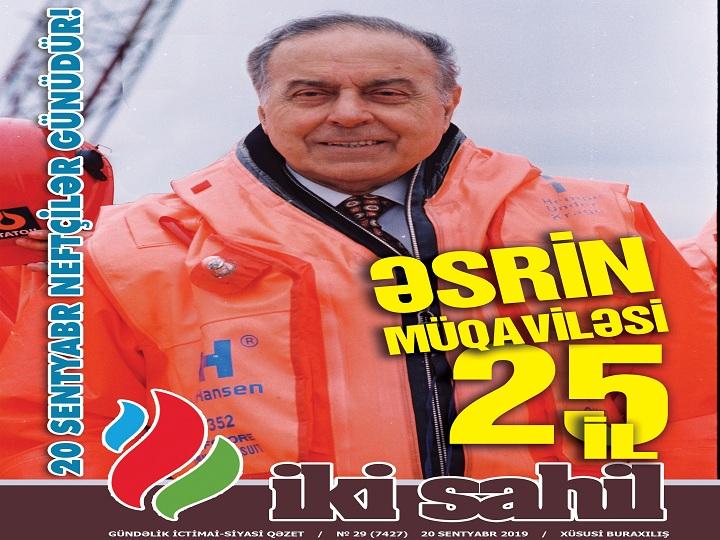 """""""İki sahil"""" qəzeti Neftçilər Gününə həsr olunmuş  xüsusi buraxılış hazırlayıb"""