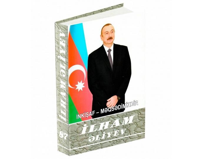 Издана 87-я книга многотомника «Ильхам Алиев. Развитие - наша цель»