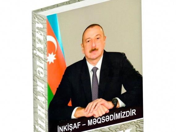 Президент Ильхам Алиев: Дружеские и добрососедские отношения Азербайджана с прикаспийскими странами успешно развиваются