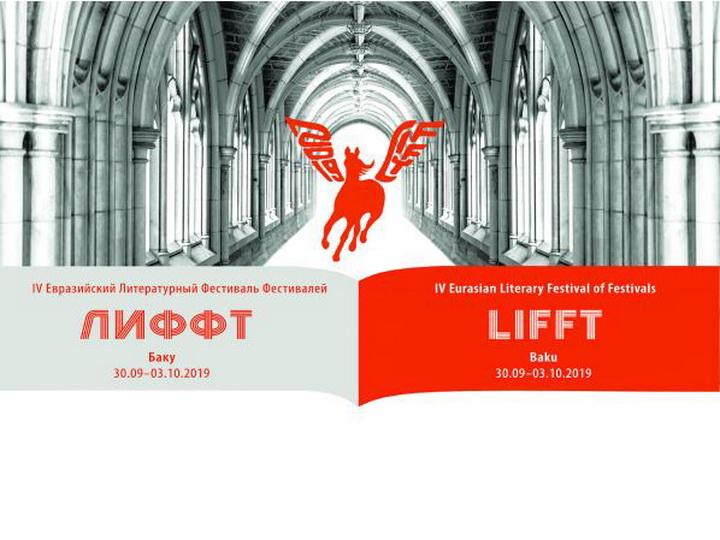 «Это настоящая сенсация»: названы участники международного литературного фестиваля «ЛиФФт» - ФОТО