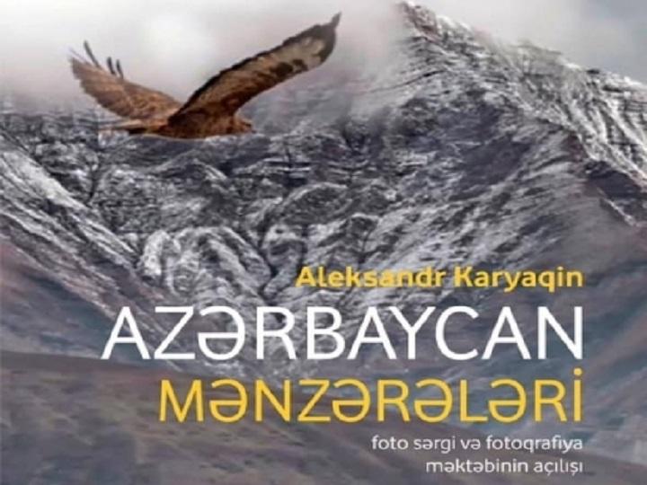 """İçərişəhərdə """"Azərbaycan mənzərələri"""" adlı fotosərgi açılıb"""