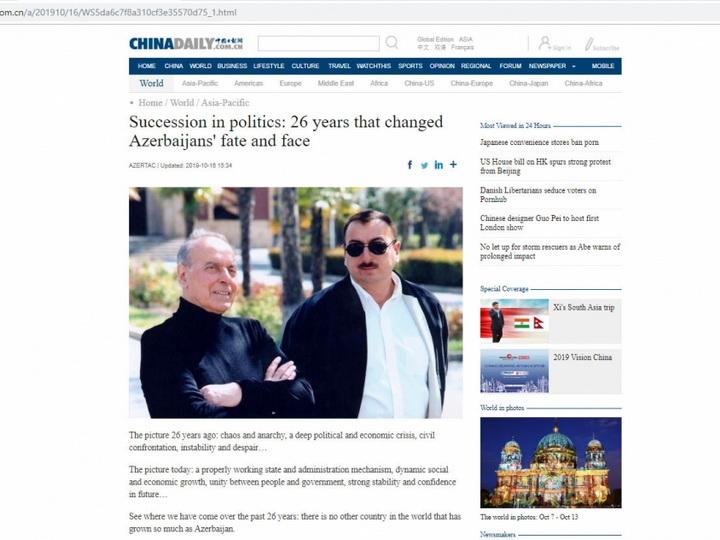 Газета China Daily с тиражом в сто миллионов экземпляров опубликовала аналитическую статью Председателя Правления АЗЕРТАДЖ