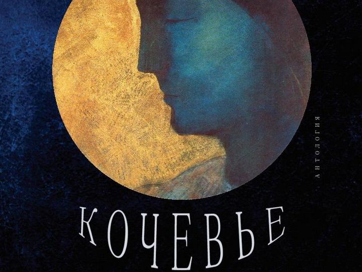 Международный сборник «Кочевье» со стихами Лейлы Бегим в числе «пяти книг недели» - ФОТО