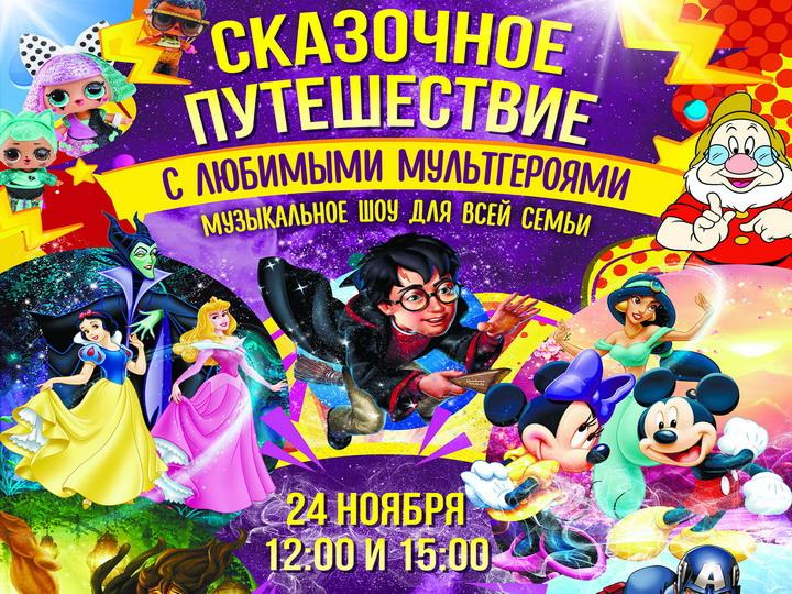 РДТ приглашает юных зрителей в «Сказочное путешествие с любимыми мультгероями» - ФОТО – ВИДЕО