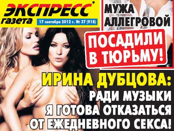 Бумажный треш: О том, как «Экспресс газета» оскорбила азербайджанский народ – ФОТО – ВИДЕО