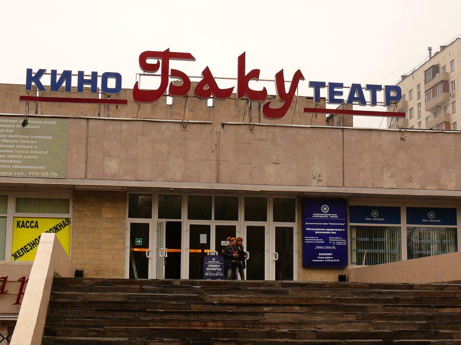 Стало известно, что построят на месте снесенного кинотеатра «Баку» в Москве - ФОТО
