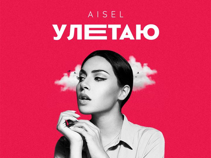 AISEL: «Сегодня наибольшее предпочтение я отдаю песням на русском языке» - ВИДЕО