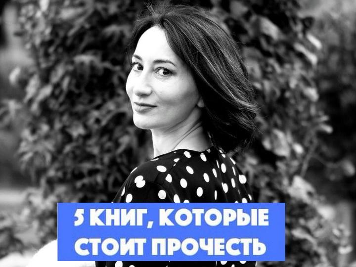 Пять книг, которые стоит прочесть: советует Илаха Шихлинская - ФОТО
