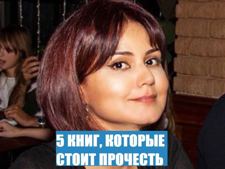 Пять книг, которые стоит прочесть: Советует Нателла Керимова – ФОТО