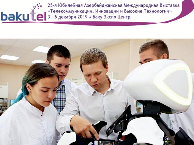 Российские университеты приезжают на международную выставку высоких технологий Bakutel 2019 в Азербайджан