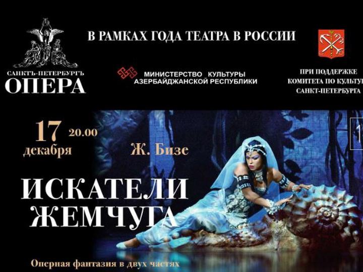 Театр «Санктъ-Петербургъ Опера» едет на гастроли в Баку - ФОТО – ВИДЕО