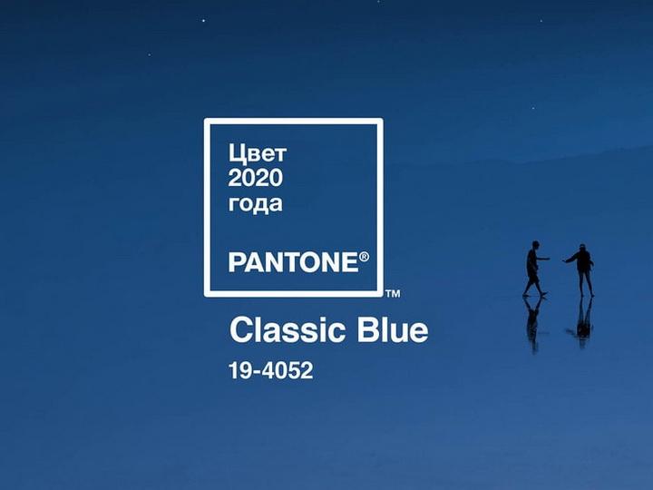 Pantone объявил главный цвет 2020 года - ФОТО - ВИДЕО