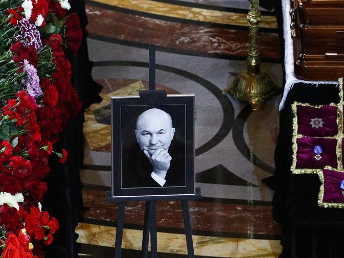 В Москве простились с Юрием Лужковым