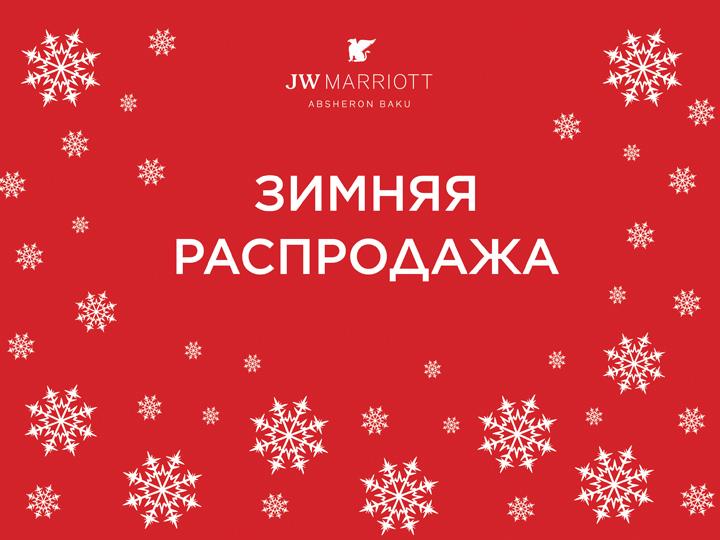 Рождественская распродажа в Absheron Spa в отеле JW Marriott Absheron Baku – ФОТО