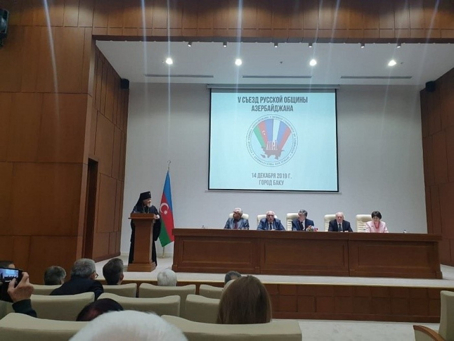 В Баку состоялся V съезд Русской общины Азербайджана - ФОТО