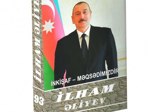 Президент Ильхам Алиев: Азербайджан наладил очень эффективные, деловые двусторонние отношения со многими странами