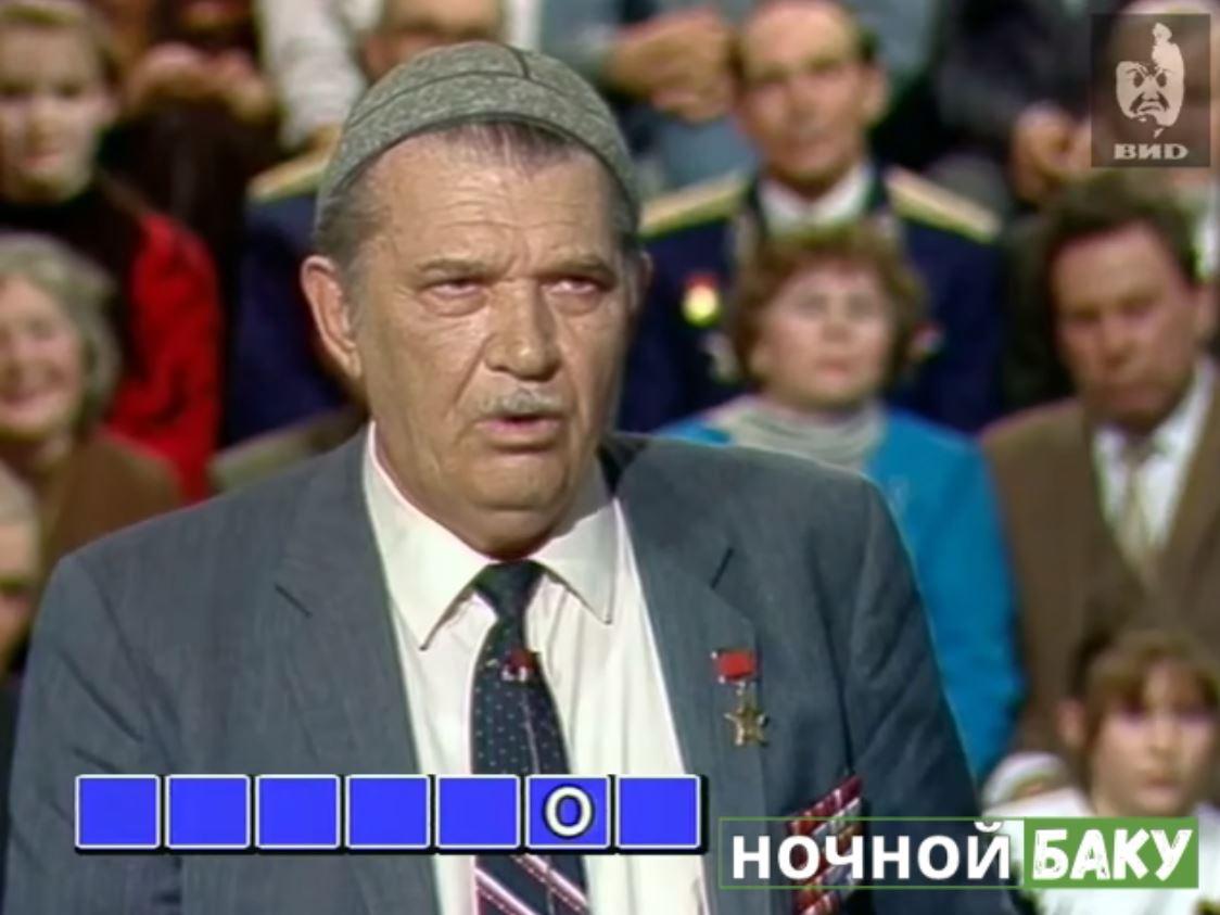 26 лет назад: Зия Буниятов в гостях у Леонида Якубовича на шоу «Поле чудес» - ВИДЕО