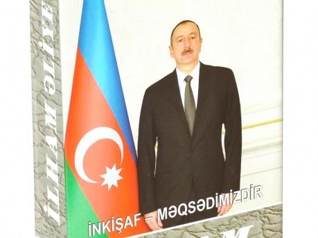 Вышла в свет 94-я книга многотомника «Ильхам Алиев. Развитие – наша цель»