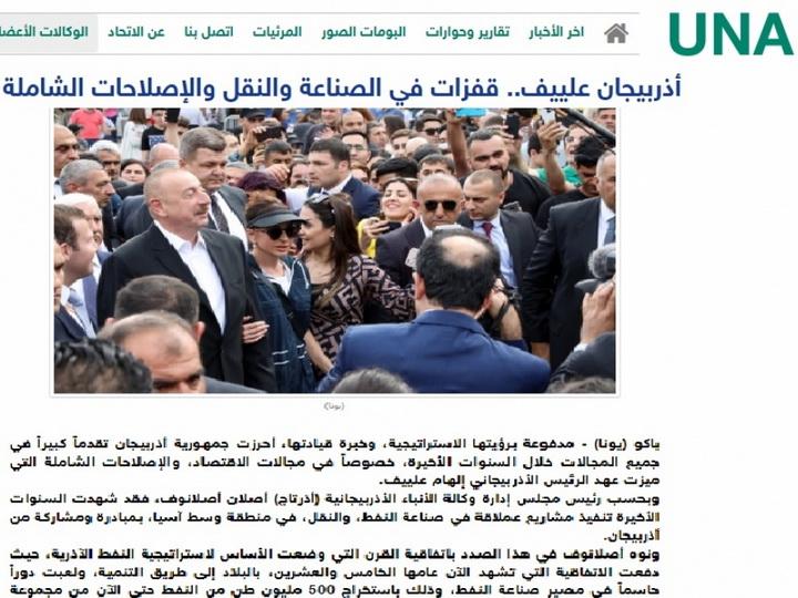 Портал Объединения национальных новостных агентств ОИС пишет о проводимых в Азербайджане успешных реформах