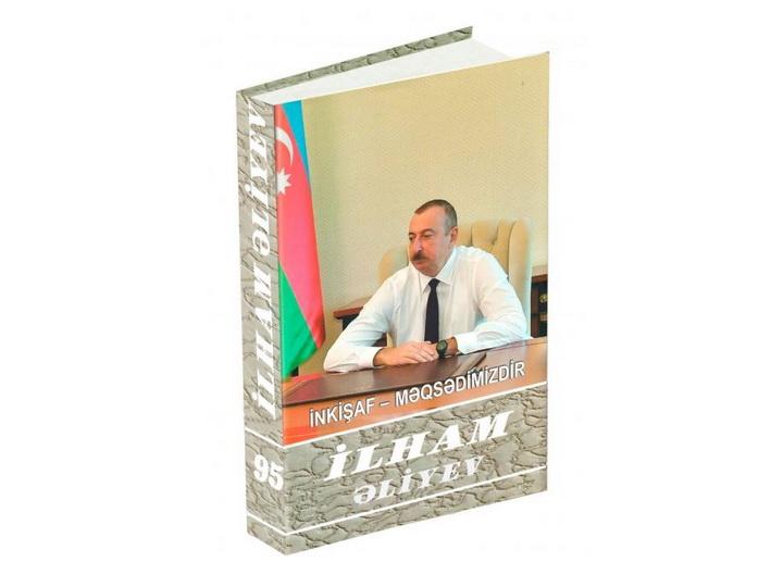 Президент Ильхам Алиев: Исламские ценности являются неотъемлемой частью наших национально-духовных ценностей