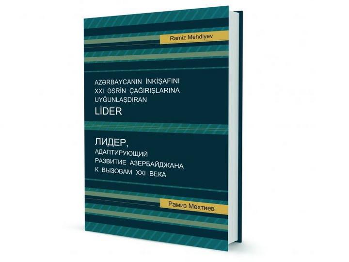 Издана книга академика Рамиза Мехтиева под названием «Лидер, адаптирующий развитие Азербайджана к вызовам XXI века»