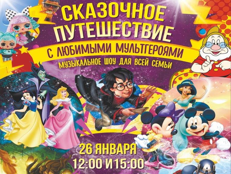 Шоу «Сказочное путешествие с любимыми мультгероями» возвращается на сцену РДТ – ФОТО – ВИДЕО