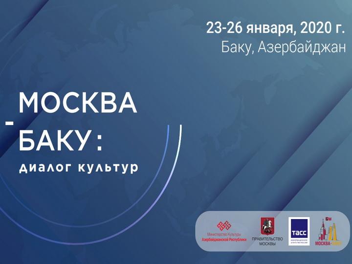 В Баку пройдет конференция «Баку-Москва - Диалог Культур»