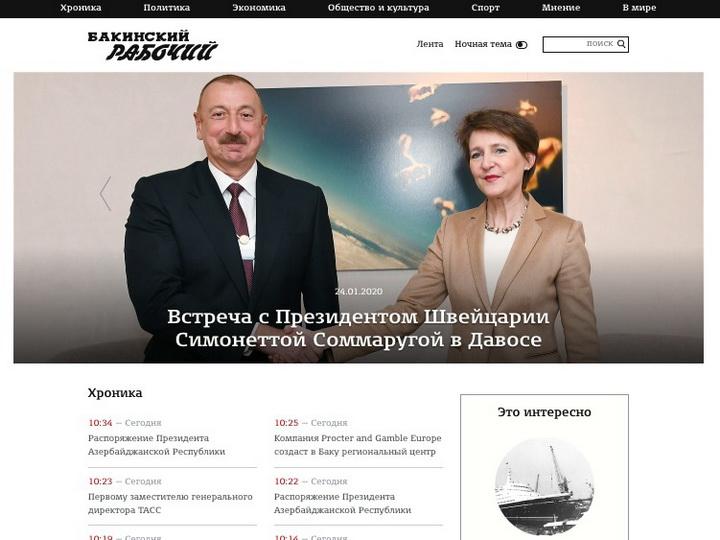 Новая жизнь старейшей газеты: «Бакинский рабочий» представил новый сайт