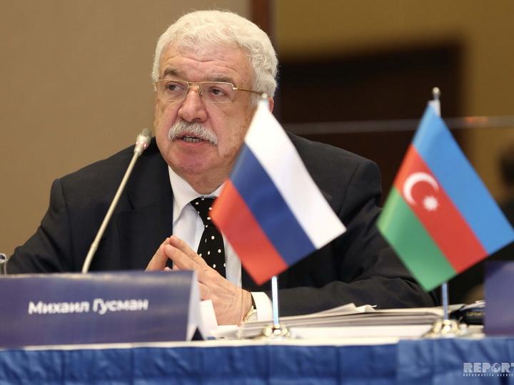 Михаил Гусман: Исторические и культурные связи Азербайджана и России всегда тесно переплетались
