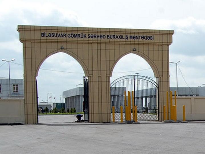Закрылся Билясуварский таможенно-пограничный пункт