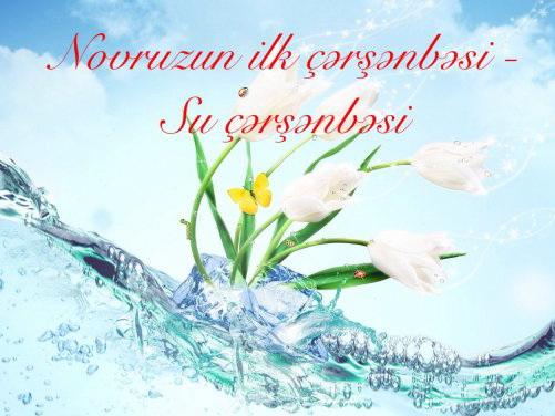 «Вешние воды»: В Азербайджан пожаловал «su çərşənbəsi»